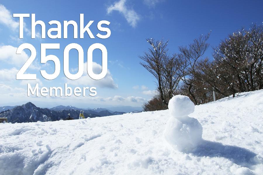 おかげさまで会員数2,500人を突破しました!!