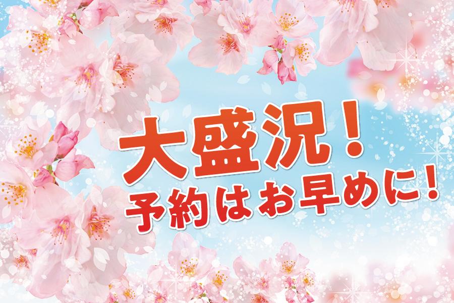 【大盛況!】4月中旬〜5月初旬は予約枠がすぐに埋まります