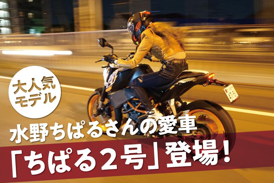 大人気モデル水野ちぱるさんの愛車「ちぱる2号」登場!