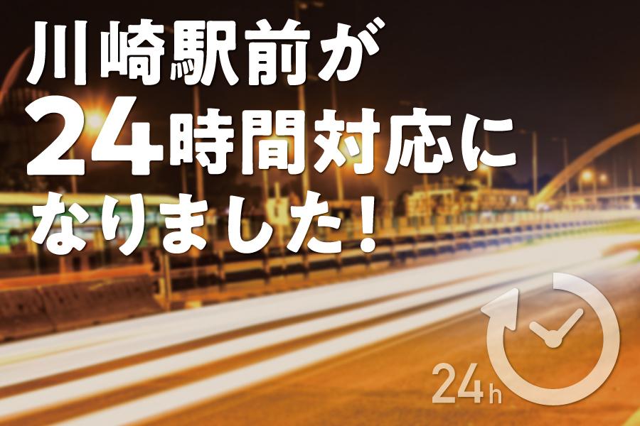 ベストBike川崎駅前が24時間対応!