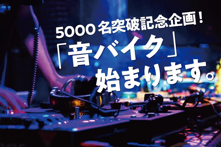会員5,000名突破記念企画!音バイク始まります