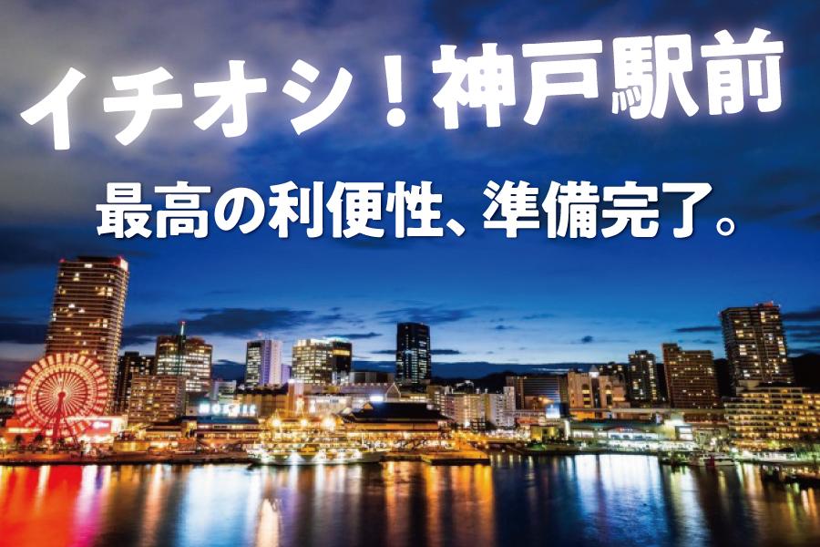 最高の利便性、神戸駅前の拠点が今イチオシです!