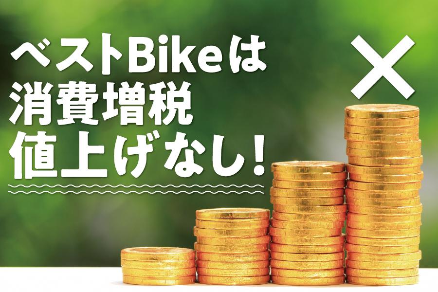 ベストBikeは消費増税値上げなし!