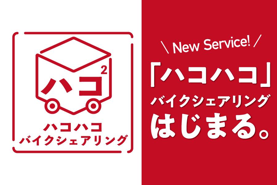 """新しいバイクシェアリングサービス""""ハコハコ""""開始します!"""
