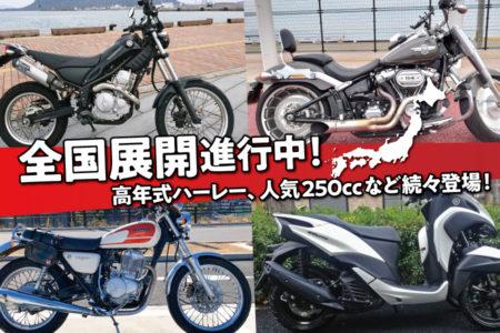 レンタルバイク , バイクシェアリング , レンタル , レンタカー , カーシェアリング