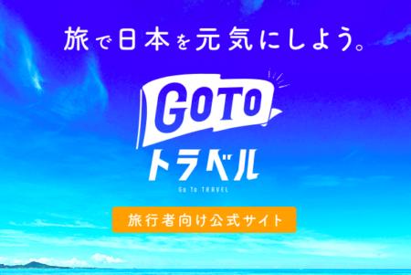 [GOTOの影響大]お申込はお早目に